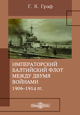 Императорский Балтийский флот между двумя войнами. 1906–1914 гг.: документально-художественная литература