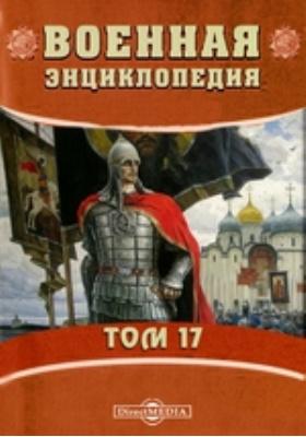 Военная энциклопедия: энциклопедия. Т. 17