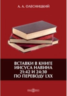 Вставки в книге Иисуса Навина 21:42 и 24:30 по переводу LXX