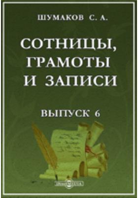 Сотницы, грамоты и записи. Вып. 6