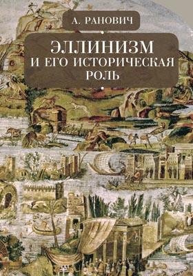 Эллинизм и его историческая роль: монография
