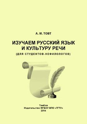Изучаем русский язык и культуру речи : (для студентов- нефилологов): учебно-методическое пособие