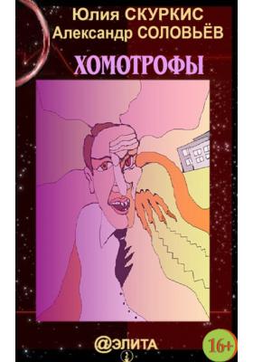 Хомотрофы