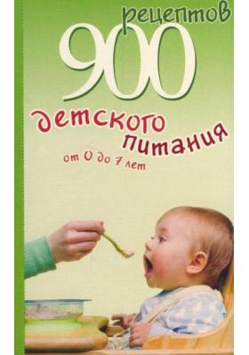 900 рецептов детского питания