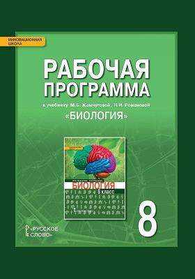 Рабочая программа к учебнику М.Б. Жемчуговой, Н.И. Романовой «Биология» для 8 класса общеобразовательных организаций: методическое пособие