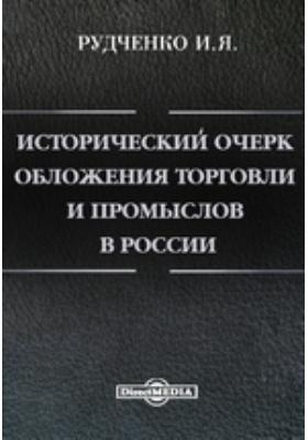 Исторический очерк обложения торговли и промыслов в России