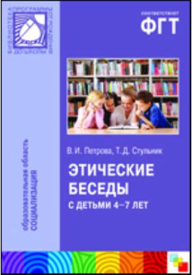 Этические беседы с детьми 4-7 лет