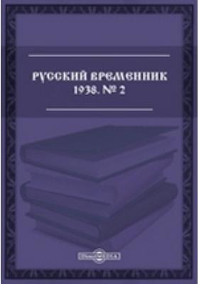 Русский временник: журнал. 1938. № 2