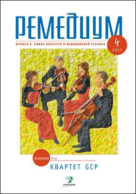 Ремедиум: журнал. 2017. № 4(242)