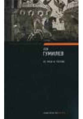 От Руси к России. Очерки этнической истории