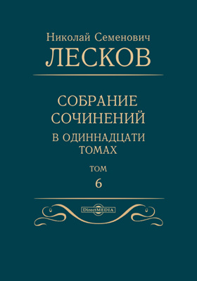 Собрание сочинений в одиннадцати томах: художественная литература. Т. 6