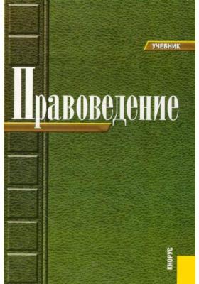 Правоведение : Учебник. 4-е издание, переработанное и дополненное