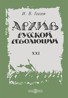Архив русской революции: публицистика. Том 21