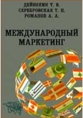 Международный маркетинг: учебно-практическое пособие