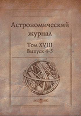 Астрономический журнал = Astronomical journal of the Soviet Union: газета. Т. XVIII, Вып. 4-5
