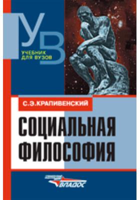 Социальная философия: учебник