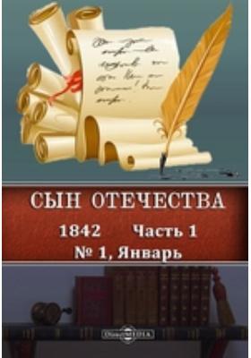 Сын Отечества: журнал. 1842. № 1, Январь, Ч. 1