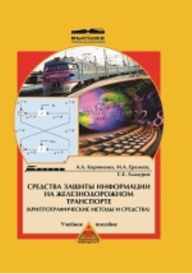Средства защиты информации на железнодорожном транспорте : (Криптографические методы и средства): учебное пособие