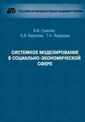 Системное моделирование в социально-экономической сфере: монография