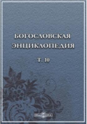 Православная богословская энциклопедия. Т. 10