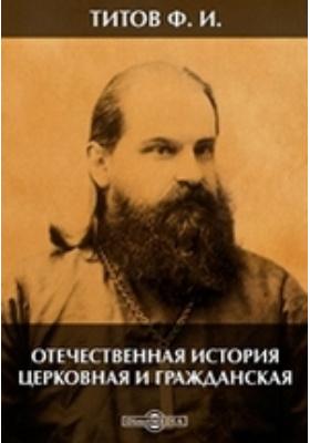 Отечественная история церковная и гражданская