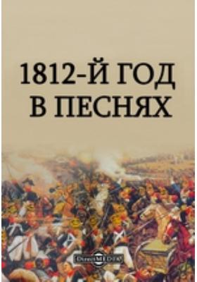 1812-й год в песнях