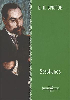 Stephanos: сборник