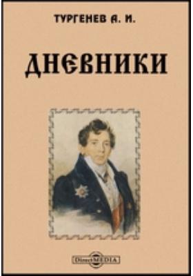 Дневники (1825-1826 гг.): документально-художественная