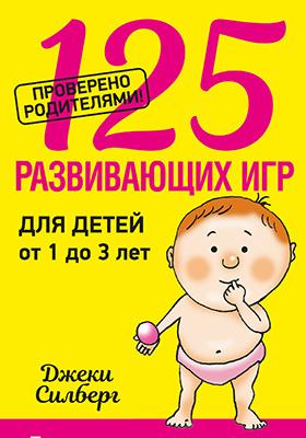 125 развивающих игр для детей от 1 до 3 лет