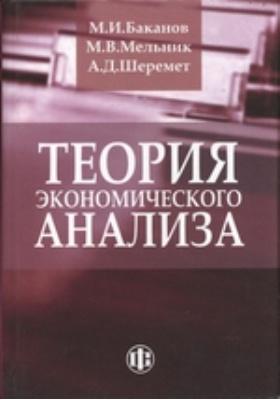 Теория экономического анализа: учебник