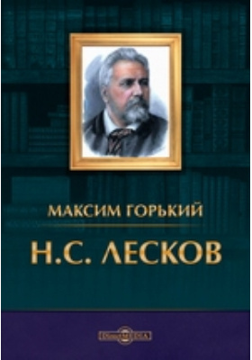 Н. С. Лесков: публицистика