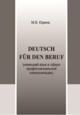 Deutsch für den Beruf : (немецкий язык в сфере профессиональной коммуникации): учебное пособие