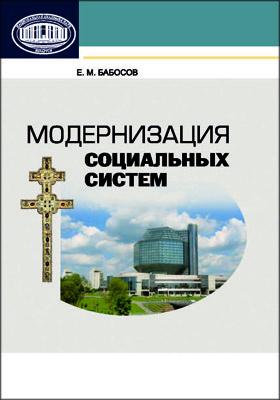 Модернизация социальных систем: научное издание