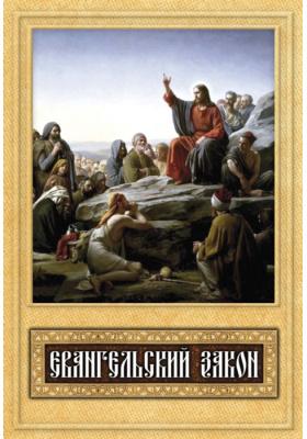 Евангельский закон: духовно-просветительское издание