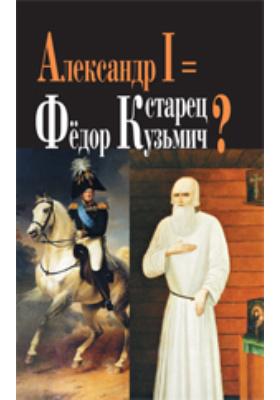 Александр I = старец Фёдор Кузьмич?