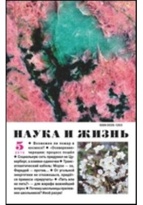 Наука и жизнь: журнал. 2014. № 5