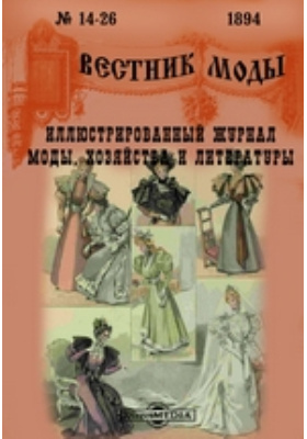 Вестник моды. 1894. № 14-26