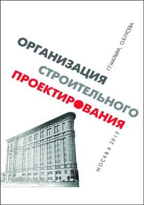 Организация строительного проектирования: монография