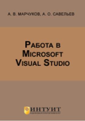 Работа в Microsoft Visual Studio