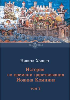 История со времени царствования Иоанна Комнина. Т. 2