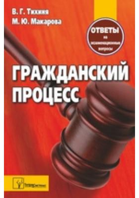 Гражданский процесс : Ответы на экзаменационные вопросы: пособие
