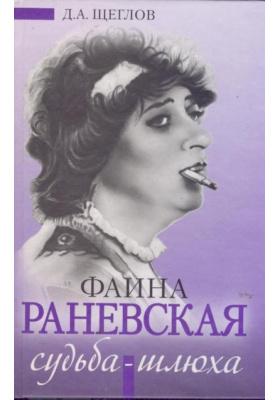 """Фаина Раневская: """"Судьба - шлюха"""""""