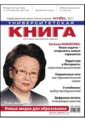 Университетская книга: информационно-аналитический журнал. 2011. октябрь