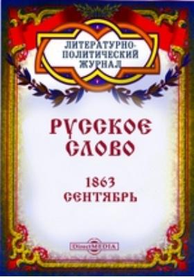 Русское слово. 1863. Сентябрь