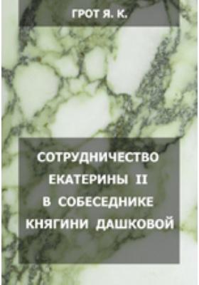 Сотрудничество Екатерины II в Собеседнике княгине Дашковой