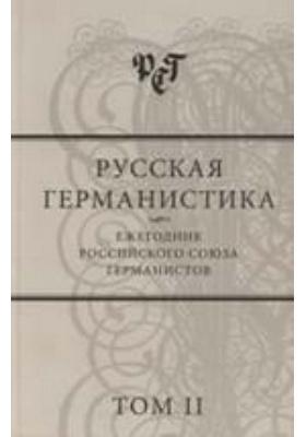 Русская германистика. Ежегодник Российского союза германистов. Т. 2