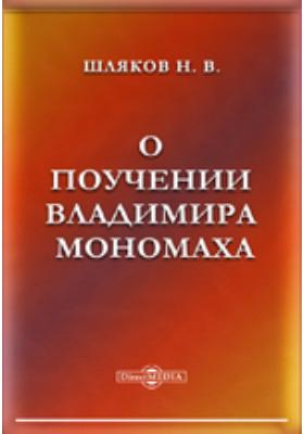 О поучении Владимира Мономаха: монография