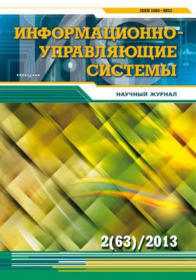 Информационно-управляющие системы: научный журнал. 2013. № 2(63)