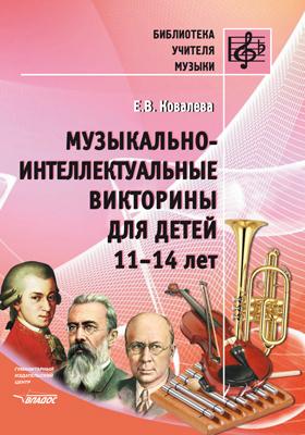 Музыкально-интеллектуальные викторины для детей 11–14 лет : пособие для детских музыкальных школ и детских школ искусств: методическое пособие