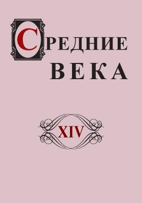 Средние века: сборник. Вып. 14